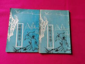 早期老版薄本武俠小冊子 金庸《射雕英雄傳 第二 三、冊 》豎版插圖