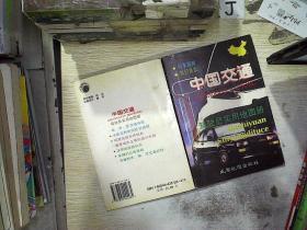 中国交通 驾驶员实用地图册