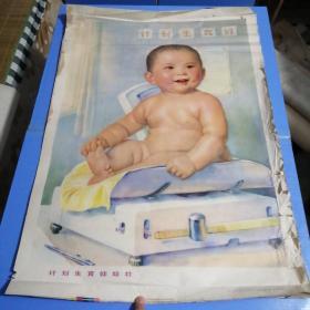 1978年李慕白作《计划生育娃娃壮》尺寸大。长75cm宽54Cm 上海人民美术出版社,