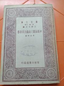 民國舊書~萬有文庫:《中國海關之組織及其事務》
