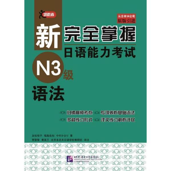 新完全掌握日语能力考试N3级语法