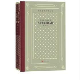 外国文学名著丛书(网格本):莎士比亚喜剧五种