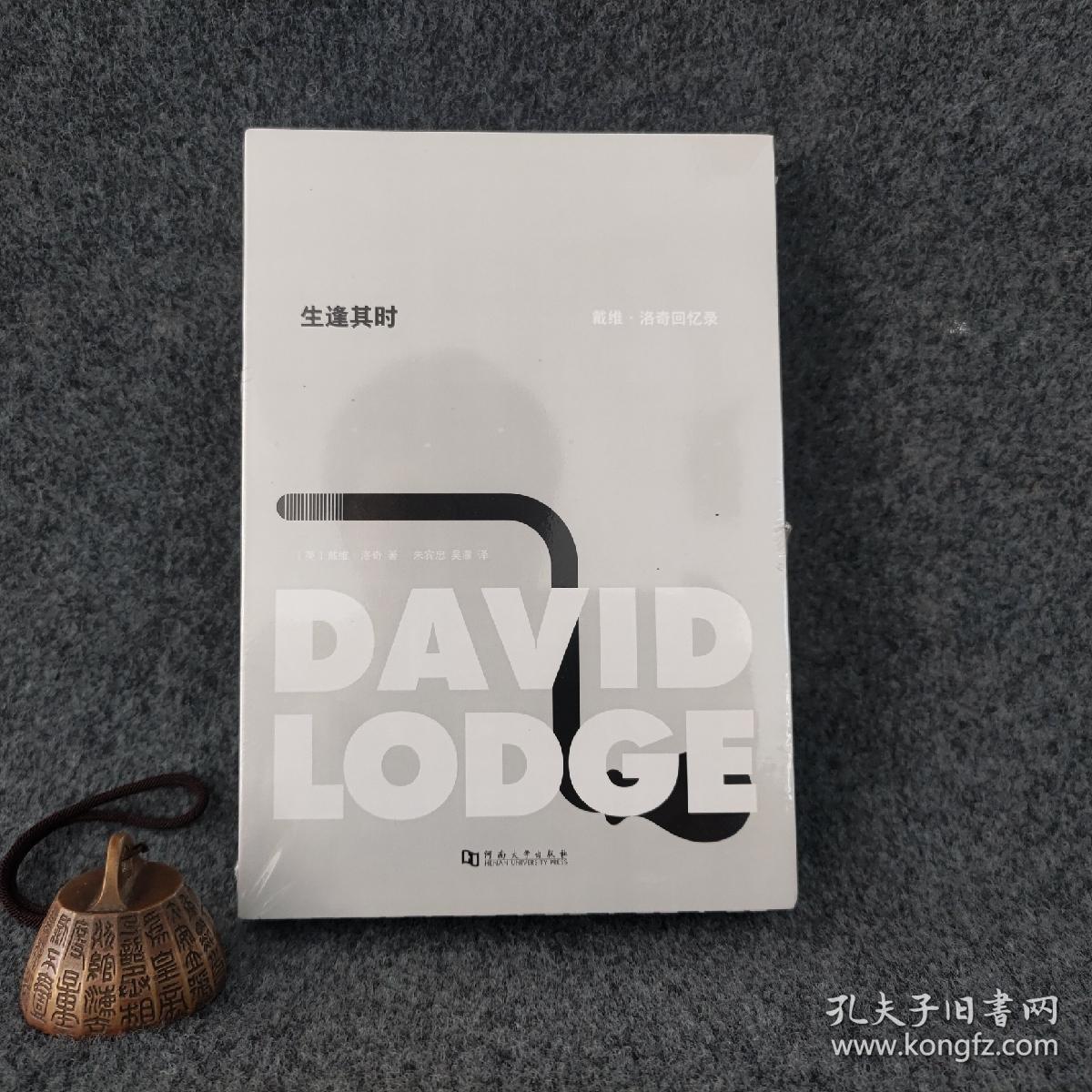 生逢其时 : 戴维·洛奇回忆录(一本优秀的回忆录……直白,充满智慧。引人入胜,触动人心。)