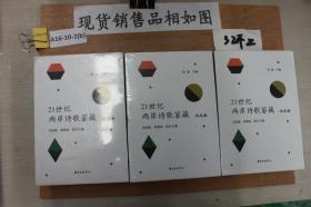 21世纪两岸诗歌鉴藏(戊戌卷上中下)盒装
