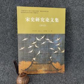 绝版| 宋史研究论文集(2012)
