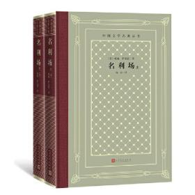 外国文学名著丛书(网格本):名利场(全二册)