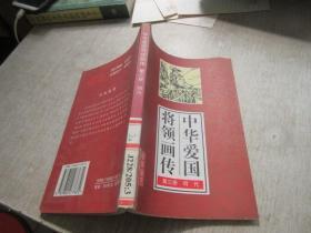 中华爱国将领画传 (三)