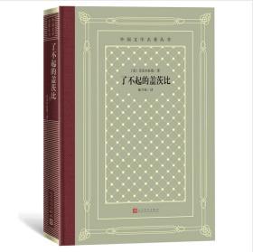外国文学名著丛书(网格本):了不起的盖茨比