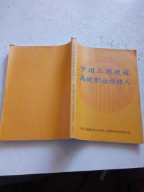 中国工程建设高级职业经理人 七