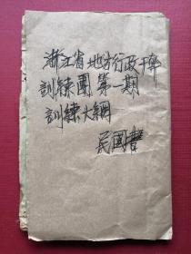 浙江省地方行政干部训练团第一期训练大纲 民国本 残本 包邮挂刷