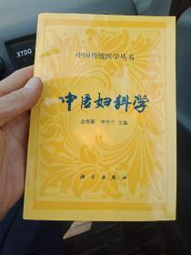 中国传统医学丛书中医妇科学