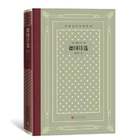 外国文学名著丛书(网格本):德国诗选