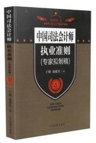 中国司法会计师执业准则(专家拟制稿)