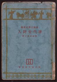 毛边本:著名伤感女诗人陆晶清著《唐代女诗人》 神州国光社1931年初版、道林纸、版权页有作者铃印一枚