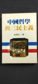 中国哲学与三民主义.