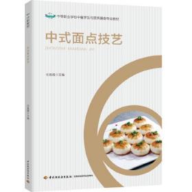 中式面点技艺(中职教材)