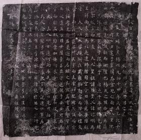 唐故杨氏墓志铭