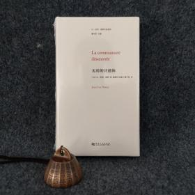 无用的共通体(精装) 纪念哲学家 让-吕克·南希(1940年7月26日-2021年8月23日)