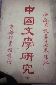 中国文学研究(上)