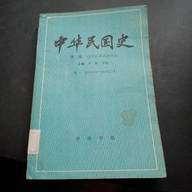 中华民国史第二编第一卷下