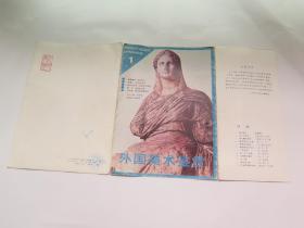 外国美术鉴赏 1