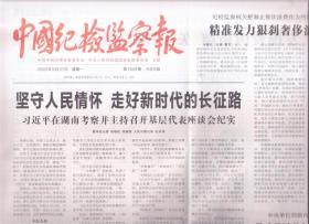 2020年9月21日   中国纪检监察报   坚守人民情怀  走好新时代的长征路  在湖南考察并主持召开基层代表座谈会纪实