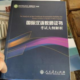 2015新版 国际汉语教师证书考试大纲解析