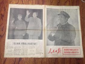 文革老报纸:人民日报 1968年8月1日(1—4版)林彪副主席题词发表