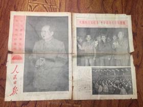 文革老报纸:人民日报 1968年1月2日(1—4版)毛主席和他的亲密战友林彪副主席