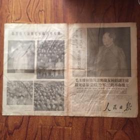 文革老报纸:人民日报 1968年1月27日(1—4版)毛主席和他的亲密战友林彪副主席