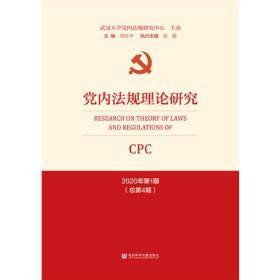 党内法规理论研究 2020年第1期(总第4期)