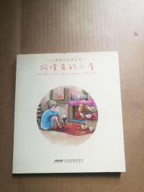 阿噗角的小屋:小熊维尼故事全集