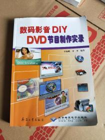 数码影DIY DVD节目制作实录