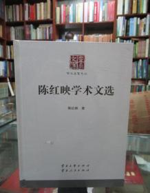云南文库学术名家文丛:陈红映学术文选(精装)