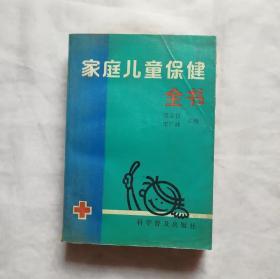 家庭儿童保健全书