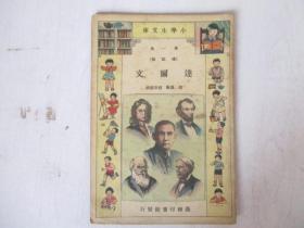 民国:小学生文库 第一集 达尔文