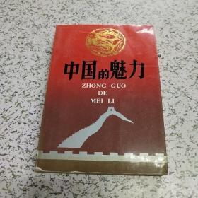 中国的魅力