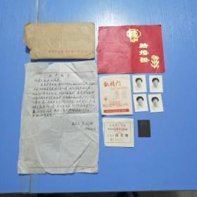 结婚证(一张85年)立户报告(申请一份)凯旋门摄影社照片袋+副联 长沙市公安局居民身份证收费专用收据(一份)四张一寸照片+底片 老信封一个