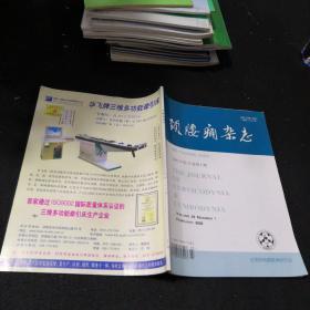 颈腰痛杂志  第二十三卷
