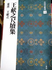 东晋王献之.王献之尺读集,二玄社,中国法书选18