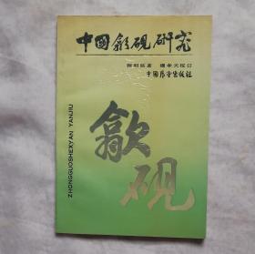 中国歙砚研究
