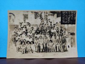 民国浙江大学老照片(中间是大名人竺可桢)时任浙大校长