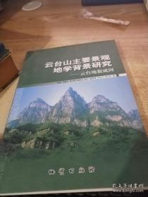 云台山主要景观地学背景研究:云台地貌成因