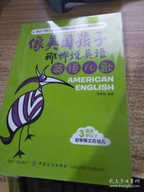 像美国孩子那样说英语:英语儿歌