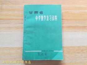 老课本:甘肃省中学数学复习资料 下册