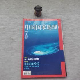 中国国家地理2012.5.·