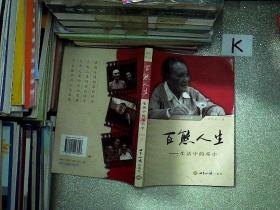 百态人生——生活中的邓小平