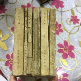 医宗金鉴1一6册全六册(1956年一1957年一版一印、1、2、5、6册完整、里面品好、如图,3册缺封底、4册365页至封底有残,如图.1一6册品自定)