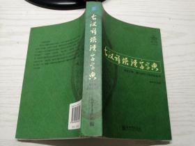 古汉语误读字字典 修订版 曹聪孙 编