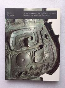 巴黎赛努奇博物馆展出上海博物馆藏中国青铜器图录 Rites et festins de la Chine Antique Bronzes du Musée Shanghai